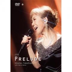 高橋真梨子 タカハシマリコ / LIVE PRELUDE (DVD)【DVD】