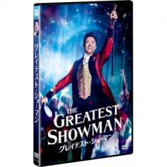 グレイテスト・ショーマン【DVD】