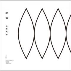 三浦大知 / 球体 (+DVD)【CD】