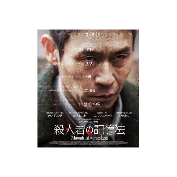 殺人者の記憶法【BLU-RAY DISC】