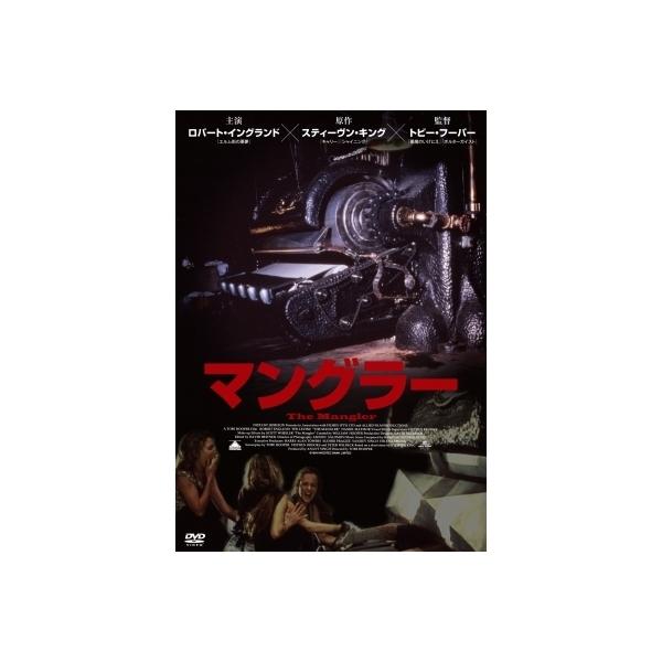 LOHACO - マングラー【DVD】 (洋...