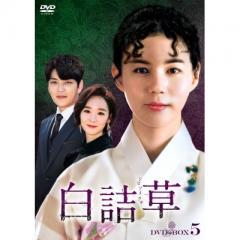 白詰草<シロツメクサ> DVD-BOX5【DVD】