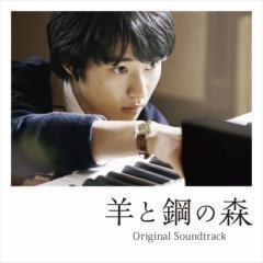 ピアノ作品集 / 羊と鋼の森 オリジナル・サウンドトラック SPECIAL(2CD)【CD】