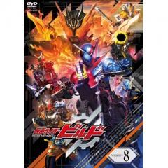 仮面ライダービルド VOL.8[DVD]【DVD】