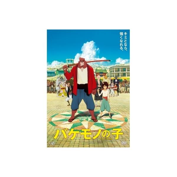 バケモノの子 期間限定スペシャルプライス版DVD【DVD】