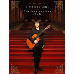 押尾コータロー  / 15th Anniversary LIVE 【初回生産限定盤】 (2BD)【BLU-RAY DISC】