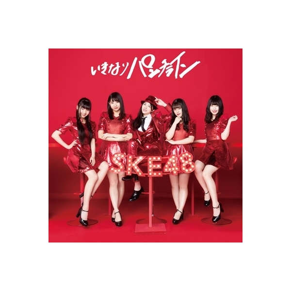 SKE48 / いきなりパンチライン 【初回生産限定盤 Type-D】(+DVD)【CD Maxi】