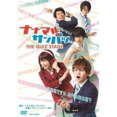 舞台「ナナマルサンバツ THE QUIZ STAGE」【DVD】