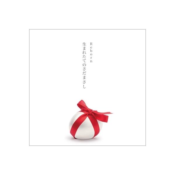 さだまさし サダマサシ / Reborn ~生まれたてのさだまさし~【CD】