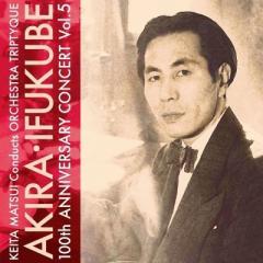 伊福部 昭(1914-2006) / 『伊福部昭百年紀』第5集 松井慶太&オーケストラ・トリプティーク【CD】
