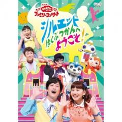 NHK「おかあさんといっしょ」ファミリーコンサート シルエットはくぶつかんへようこそ!【DVD】