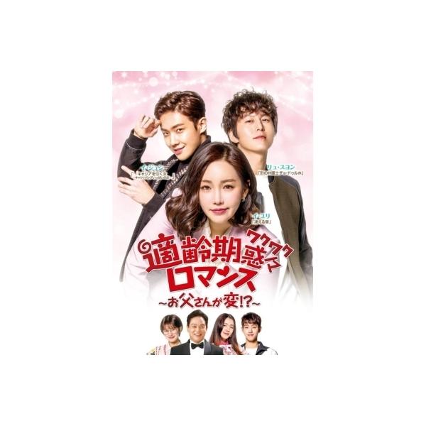【送料無料】 適齢期惑々ロマンス~お父さんが変!?~DVD-BOX3【DVD】