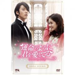 運命のように君を愛してるシンプルDVD-BOX(10枚組)【DVD】