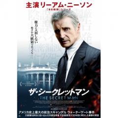 ザ・シークレットマン【DVD】