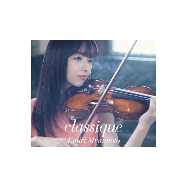 宮本笑里 ミヤモトエミリ / Classique (+DVD)【BLU-SPEC CD 2】