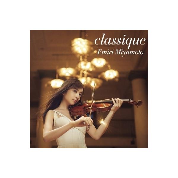 宮本笑里 ミヤモトエミリ / Classique【BLU-SPEC CD 2】