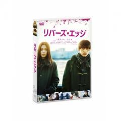 リバーズ・エッジ DVD【DVD】