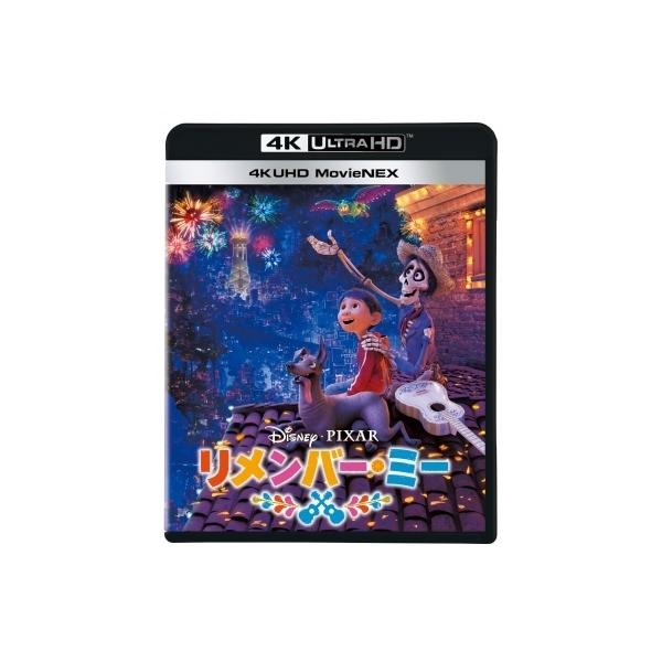 リメンバー・ミー 4K UHD MovieNEX【BLU-RAY DISC】