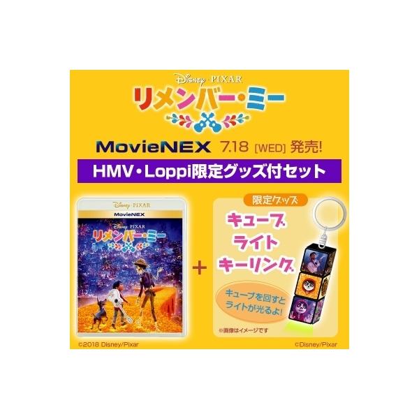 【HMV・Loppi限定】リメンバー・ミー MovieNEX [キューブライトキーリングセット]【BLU-RAY DISC】
