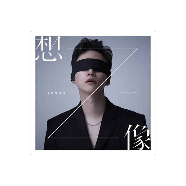 JUNHO (From 2PM) / 想像 【初回生産限定盤A】 (CD+DVD)【CD】