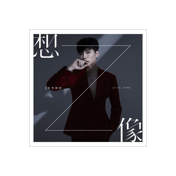 JUNHO (From 2PM) / 想像 【初回生産限定盤B】 (CD)【CD】