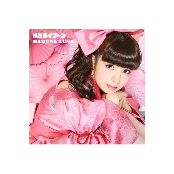 春奈るな / 桃色タイフーン 【初回生産限定盤】(+DVD)【CD Maxi】