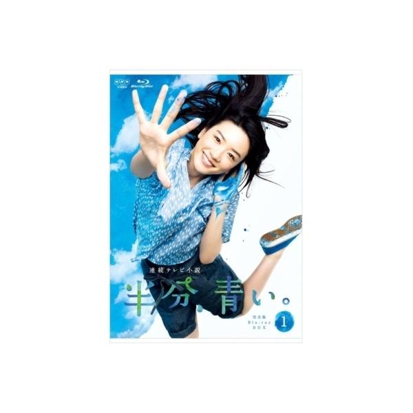 【送料無料】 連続テレビ小説 半分、青い。 完全版 ブルーレイ BOX1【BLU-RAY DISC】