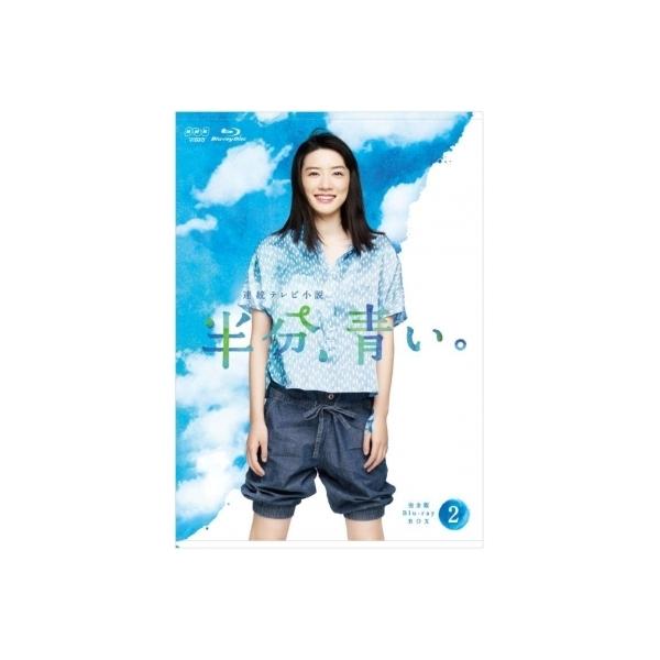 【送料無料】 連続テレビ小説 半分、青い。 完全版 ブルーレイ BOX2【BLU-RAY DISC】