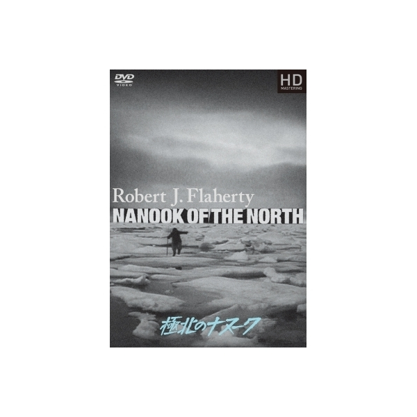 LOHACO - 極北のナヌーク(極北...