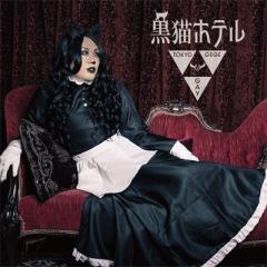 東京ゲゲゲイ / 黒猫ホテル【CD】