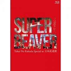 SUPER BEAVER / LIVE VIDEO 3 Tokai No Rakuda Special at 日本武道館 (Blu-ray+BOOK)【BLU-RAY DISC】