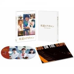 坂道のアポロン Blu-ray 豪華版【BLU-RAY DISC】