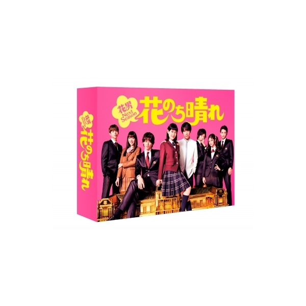 花のち晴れ~花男Next Season~ Blu-ray BOX【BLU-RAY DISC】