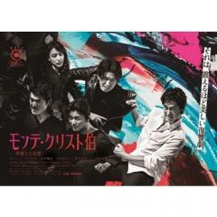 モンテ・クリスト伯 ―華麗なる復讐― Blu-ray BOX【BLU-RAY DISC】