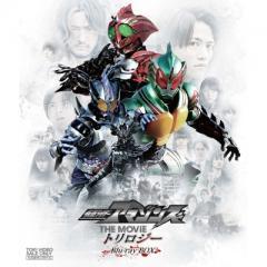 仮面ライダーアマゾンズ THE MOVIE トリロジーBlu-ray BOX【BLU-RAY DISC】