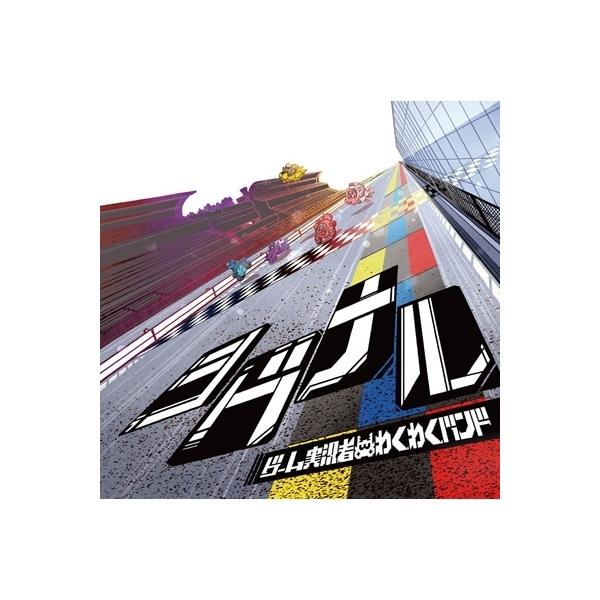 ゲーム実況者わくわくバンド / シグナル【CD Maxi】