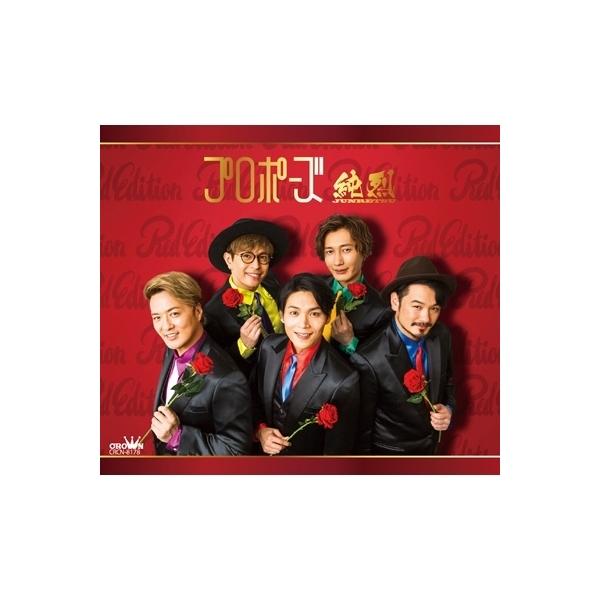 純烈 / プロポーズ / グッときちゃうよね 【感謝盤 ~紅~】【CD Maxi】