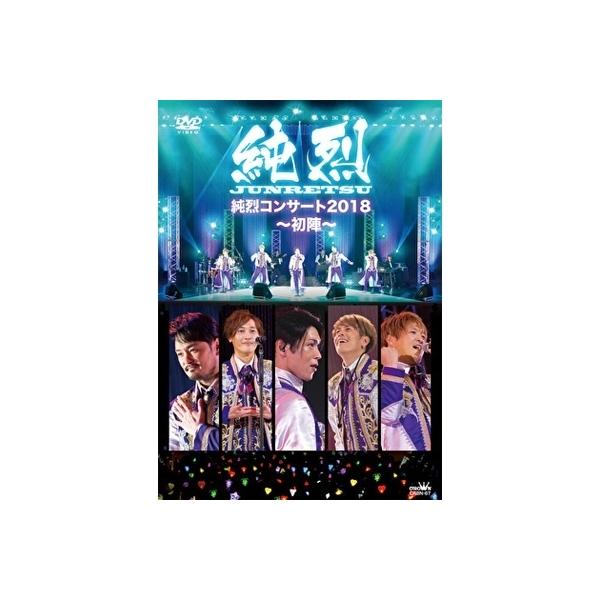 純烈 / 純烈コンサート 2018【DVD】