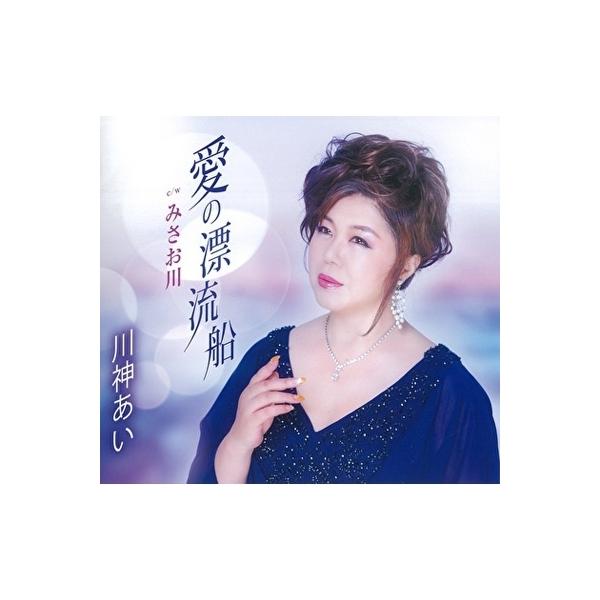 川神あい / 愛の漂流船【CD Maxi】