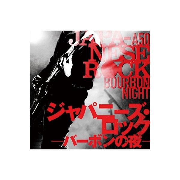 オムニバス(コンピレーション) / R50'S SURE THINGS!! 本命 ジャパニーズ・ロック~バーボンの夜~【CD】