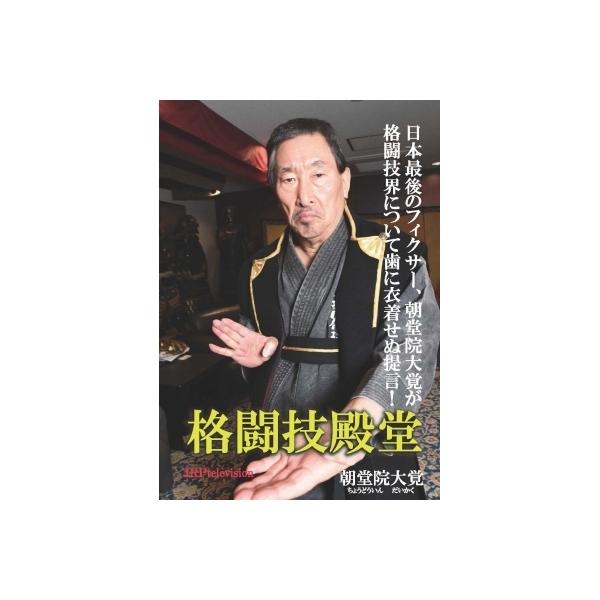 格闘技殿堂【DVD】