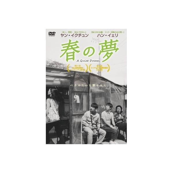 春の夢【DVD】