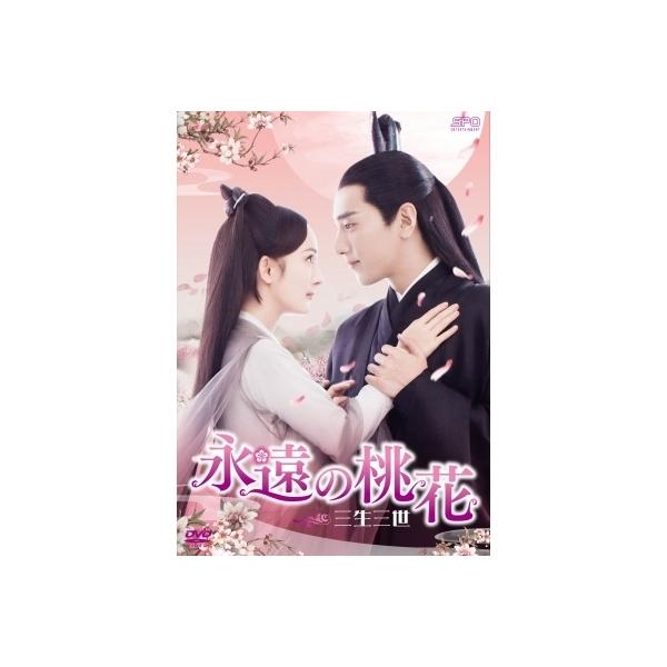【送料無料】 永遠の桃花~三生三世~ DVD-BOX2 (10枚組)【DVD】