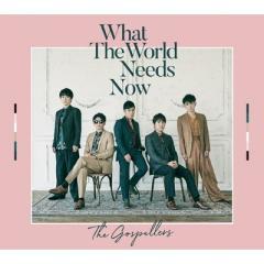 ゴスペラーズ  / What The World Needs Now 【初回生産限定盤】(+DVD)【CD】