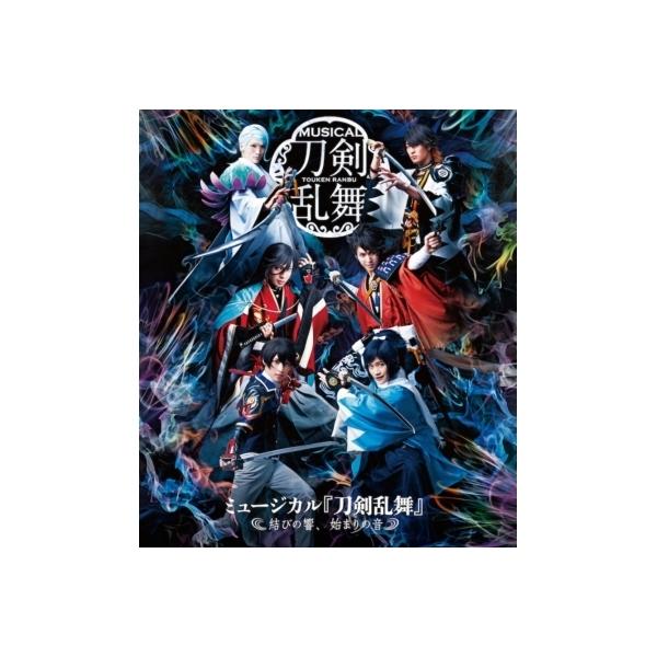 ミュージカル『刀剣乱舞』 ~結びの響、始まりの音~【BLU-RAY DISC】
