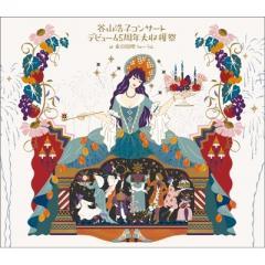 谷山浩子 タニヤマヒロコ / 谷山浩子コンサート ~デビュー45周年大収穫祭~ 【初回盤】(3CD+DVD)【CD】