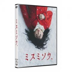 ミスミソウ【DVD】