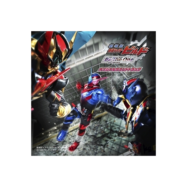 TV サントラ / 劇場版 仮面ライダービルド Be The One オリジナルサウンドトラック【CD】