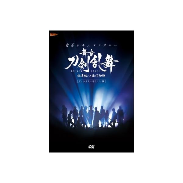 【DVD】密着ドキュメンタリー 舞台『刀剣乱舞』悲伝 結いの目の不如帰 ディレクターズカット篇【DVD】