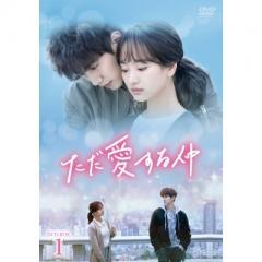 ただ愛する仲 DVD-BOX1【DVD】